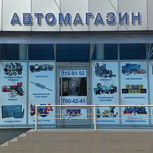 Автомагазины Новосибирска