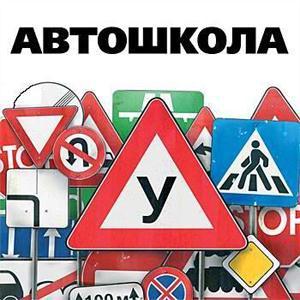 Автошколы Новосибирска