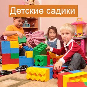 Детские сады Новосибирска