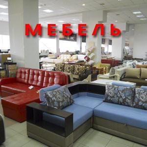 Магазины мебели Новосибирска