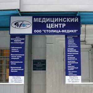 Медицинские центры Новосибирска