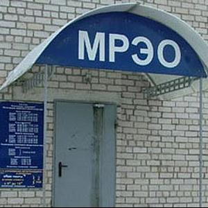МРЭО Новосибирска