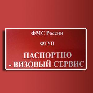 Паспортно-визовые службы Новосибирска
