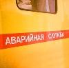 Аварийные службы в Новосибирске