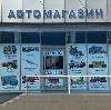 Автомагазины в Новосибирске
