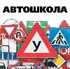 Автошколы в Новосибирске