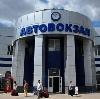 Автовокзалы в Новосибирске