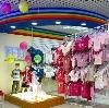 Детские магазины в Новосибирске