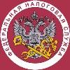 Налоговые инспекции, службы в Новосибирске