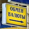 Обмен валют в Новосибирске