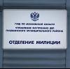 Отделения полиции в Новосибирске
