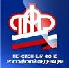 Пенсионные фонды в Новосибирске