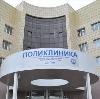 Поликлиники в Новосибирске