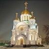Религиозные учреждения в Новосибирске