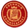Военкоматы, комиссариаты в Новосибирске