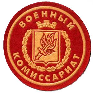 Военкоматы, комиссариаты Новосибирска